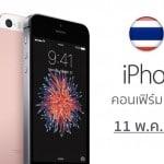 คอนเฟิร์ม !! iPhone SE เปิดขายในไทย 11 พ.ค. นี้แน่นอนแล้ว