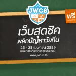 Junior Webmaster Camp 8th เปิดรับสมัครแล้ว!