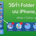 macthai-how-to-change-folder-ios-9-3-to-circle-cover