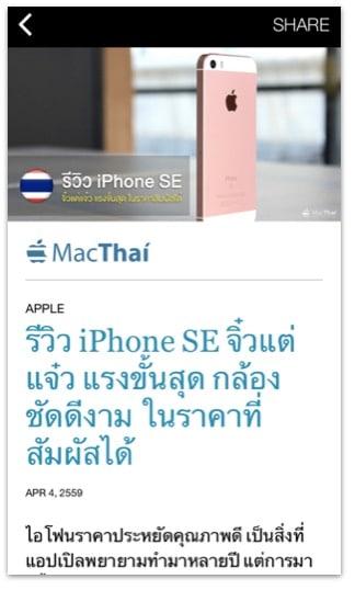macthai-support-facebook-instant-articles-1