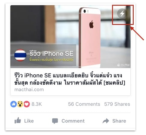 macthai-support-facebook-instant-articles-2