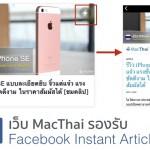 เว็บ MacThai รองรับ Facebook Instant Articles แล้ว !! อ่านข่าว, บทความ ขึ้นมาภายใน 1 วินาที