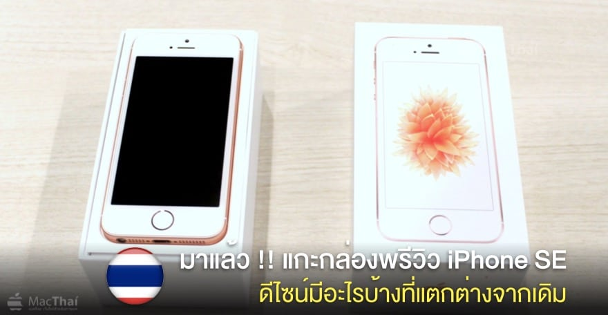 preview-unbox-iphone-se-rose-gold