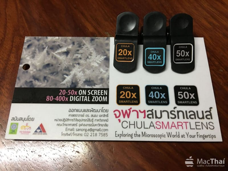 review chula smart lens-2