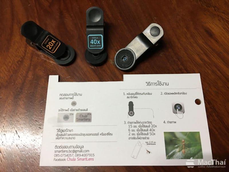 review chula smart lens-3