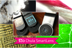 review chula smart lens-featured