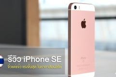 review-iphone-se-macthai