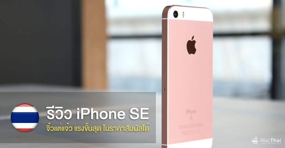 review-iphone-se-macthai