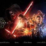 Star Wars: The Force Awakens เปิดขายบน iTunes Store Thai แล้ว พร้อมฉากพิเศษเพียบ !!