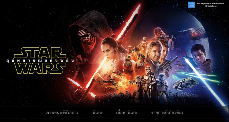 star-wars-the-force-awakens-itunes-store-thailand-plus-extra-deleted-scene-3