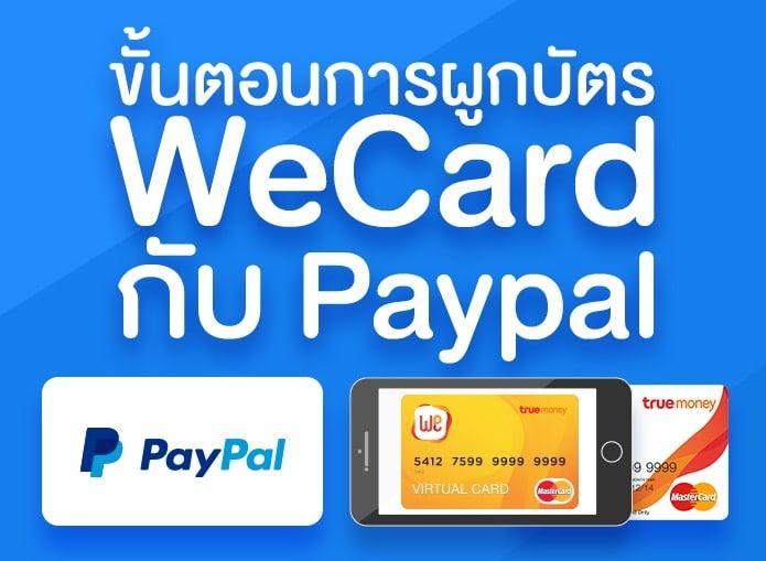 truemoney-wallet-paypal-1