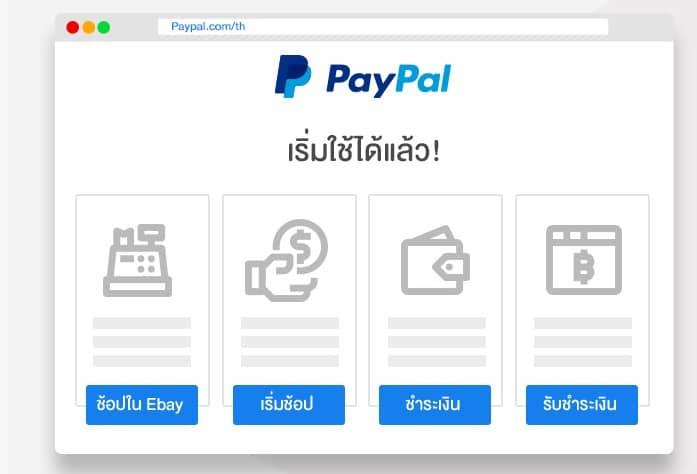 truemoney-wallet-paypal-4