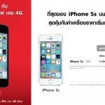 มาแล้วโปรสุดคุ้ม iPhone 5s ราคาเพียง 5,900 บาทจาก TrueMove H !! เฉพาะเดือนนี้เท่านั้น