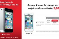 truemove-h-promotion-iphone-5s-5900-baht