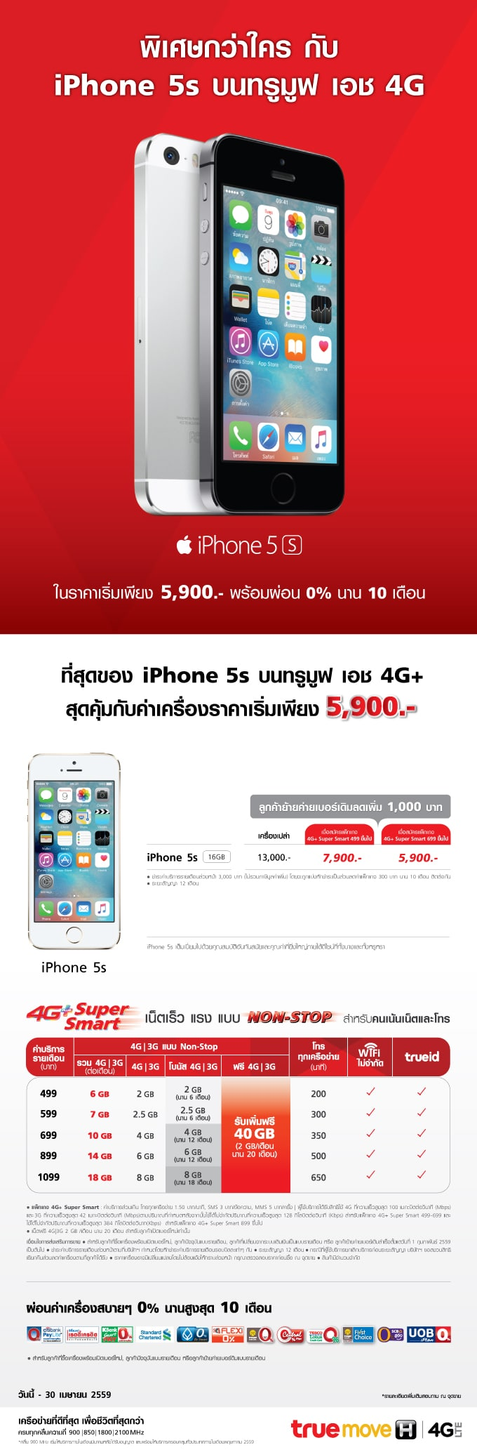 truemove-h-promotion-iphone-5s-5900-baht-pro