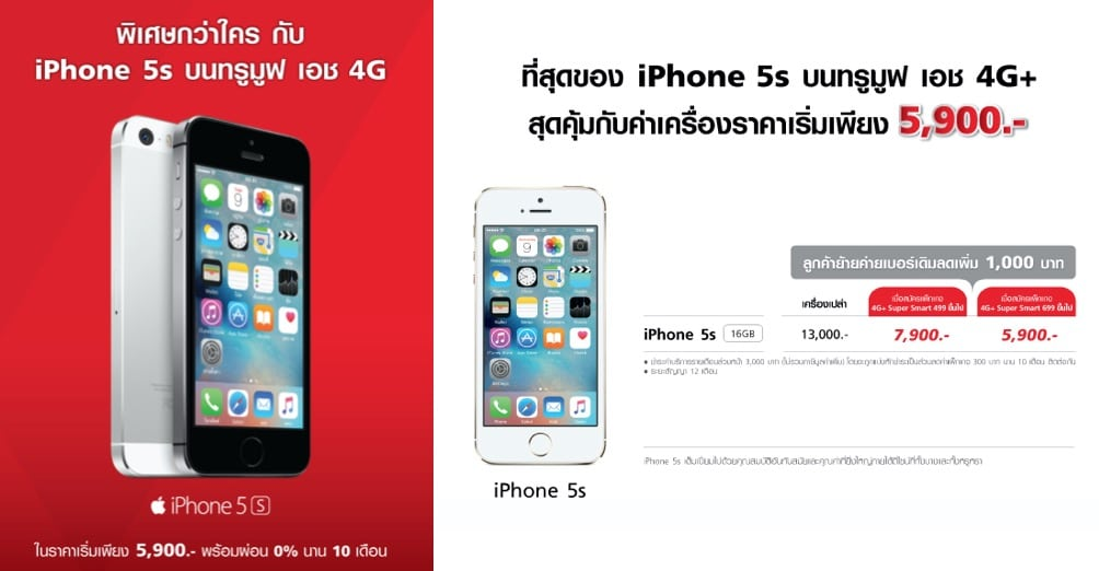 truemove-h-promotion-iphone-5s-5900-baht