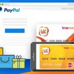 ไม่มีบัตรเครดิตก็ใช้ TrueMoney WeCard ผูกกับ PayPal ซื้อของออนไลน์ ได้แล้ววันนี้!!