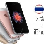 รวม 7 เรื่องควรรู้ ก่อนที่จะซื้อ iPhone SE