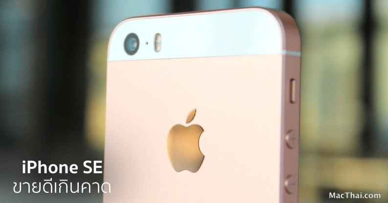 apple-reportedly-increases-iphone-se-chip-orders-amid-greater-than-expected-demand