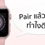 วิธีแก้ปัญหา Apple Watch ค้าง ตอนทำการจับคู่เข้ากับ iPhone