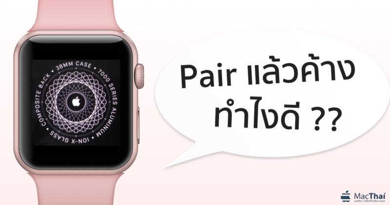apple-watch-freeze-pairing