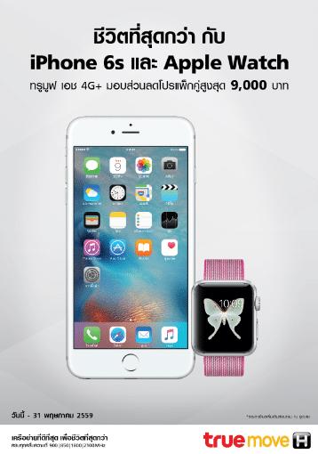 apple-watch-truemove-h-nylon-iphone-6s-promotion-1