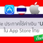 "Apple ประกาศเตรียมปรับใช้ค่าเงิน ""บาท"" ใน App Store ไทยแล้ว ถูกสุดเริ่มที่ 9 บาท !!"
