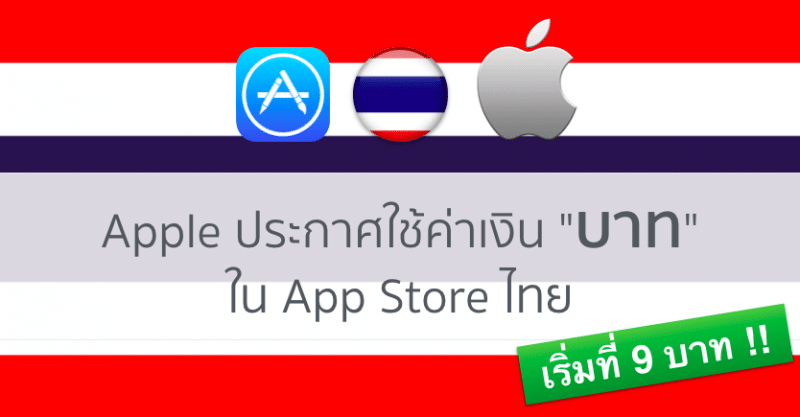 appstore-currency-usd-thai-baht-cover