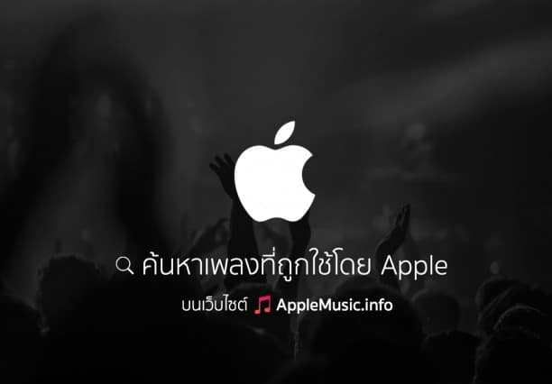 find_song_used_by_apple