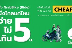 grabbike-may-promotion