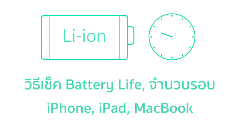 how-to-check-battery-life-iphone-ipad-macbook-using-coconutbattery-featured
