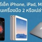 วิธีตรวจสอบว่า iPhone, iPad, และ Mac ที่เพิ่งซื้อมา แท้จริงเป็นเครื่องมือ 2 หรือเปล่า ?