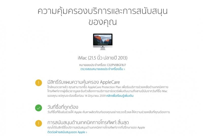 how-to-check-warranty-for-iphone-ipod-ipad-mac-2