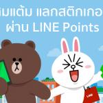 LINE Point ฟีเจอร์ใหม่จาก LINE อ่านวิธีสะสมแต้ม แลกสติกเกอร์ ของรางวัลฟรี ด้านใน !!