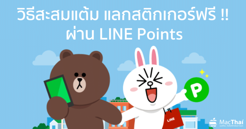 how to collect line point featured
