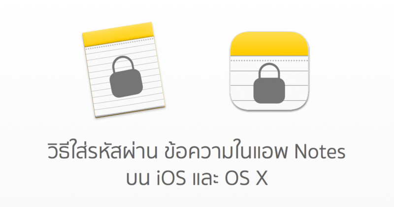 how-to-lock-set-password-notes-in-ios-and-osx