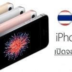 สรุปช่องทางและขั้นตอนการจอง iPhone SE จาก 3 ค่ายมือถือในไทย เริ่ม 2 พ.ค.นี้