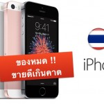 iphone-se-2-week-thailand-sold-out-all-model