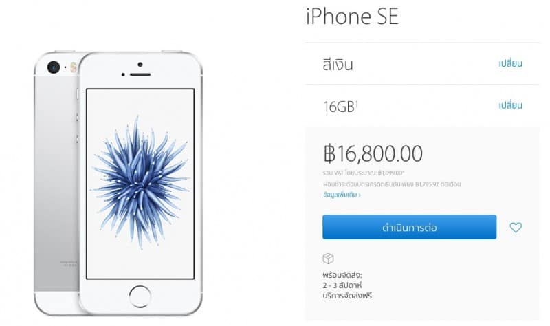 iphone-se-thailand-hit-1