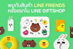 line-friends-can-buy-from-linegiftshop-include-macbook-case-2