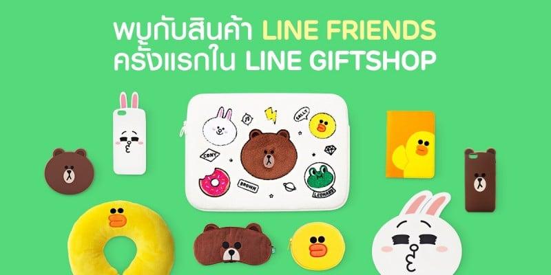 new concept 38a4d 6544d ซื้อสินค้า LINE Friends ได้แล้วผ่าน LINE GIFTSHOP มีเคสโน๊ตบุ๊คสุด ...