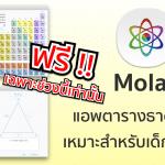 Molar แอปตารางธาตุ ดุลสมการ หามวลโมเลกุล แก้สมการ กำลังปล่อยฟรีบน OS X