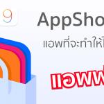 [แนะนำ] AppShopper แอพสุดเจ๋ง ที่จะทำให้คุณไม่พลาดแอพฟรี !!