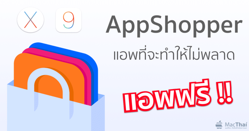 review appshopper featured