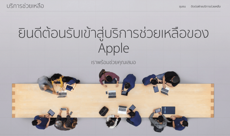 thai-apple-support