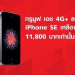 ชี้เป้า TrueMove H จัดโปรหนักมาก iPhone SE ราคาเริ่มต้นแค่ 11,800 บาท !!