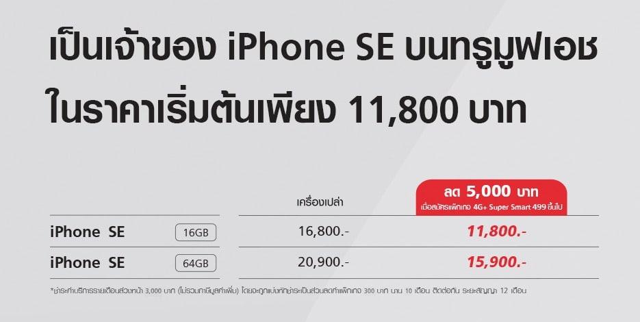 truemove-h-iphone-se-promotion-start-at-12100-baht-5