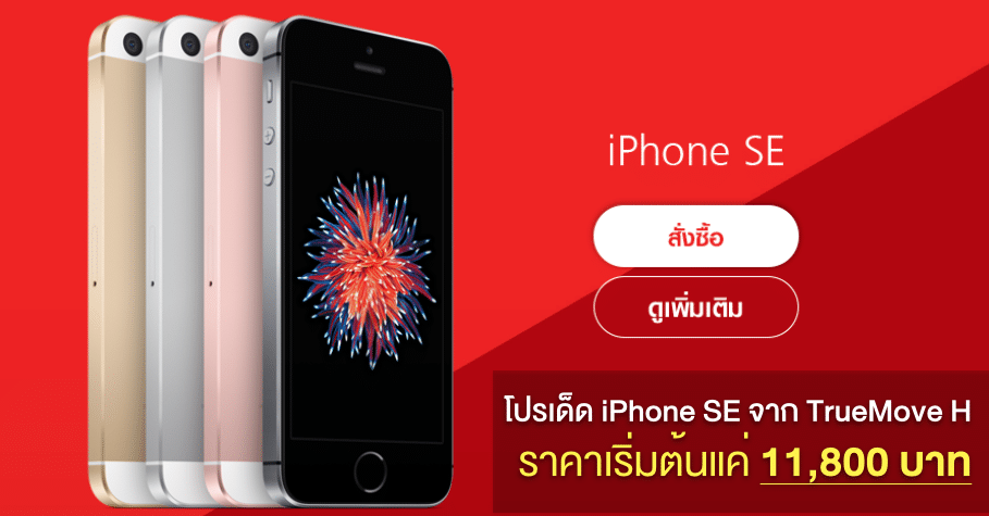 truemove-h-iphone-se-promotion-start-at-12100-baht-7