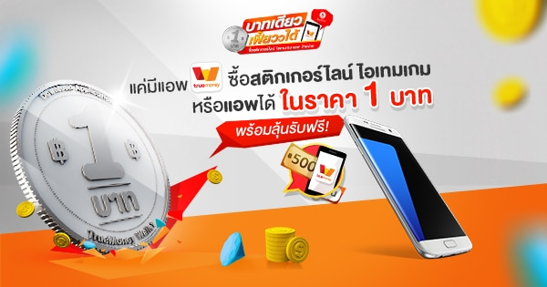 we-card-1-baht-cover