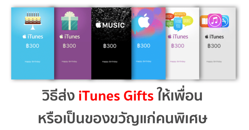 Send to iTunes Gifts featured